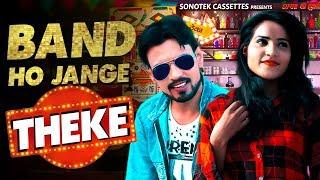 Band Ho Jange Theke | Jeet | Abhilasha Rao, Parveen Shlahi | Latest Haryanvi Songs Haryanavi 2018