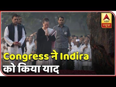Sonia Gandhi Pays Tribute To Indira Gandhi On Her Death Anniversary | ABP News