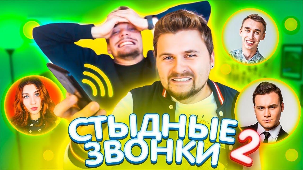 НЕЛОВКИЕ ЗВОНКИ разоблачение Николая Соболева feat. Любарская и Илья Стрекаловский