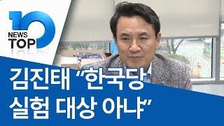 """김진태 """"한국당 실험 대상 아냐"""""""