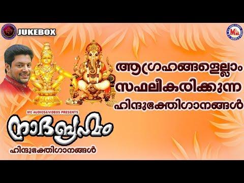 നാദബ്രഹ്മം-|-ഇഷ്ടദൈവങ്ങളുടെ-ഭക്തിഗാനങ്ങൾ-|-hindu-devotional-songs-malayalam-|