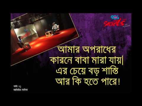 My father was killed for me I SECRETS I Ep: 20 I RJ Kebria I Dhaka fm 90.4 I Halim