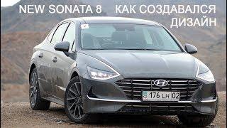 Автомобили. New Hyundai Sonata 8. Новая Соната. Дизайн и экстерьер.