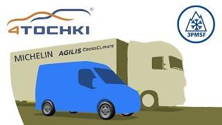 Первые летние шины Michelin для коммерческого транспорта с зимней маркировкой