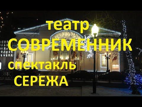 Современник театр. Спектакль Сережа. Видео отзыв. в конце неудавшиеся моменты )))