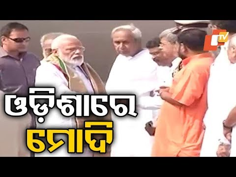 PM Narendra Modi's arrival in Bhubaneswar to review post Cyclone Fani situation