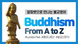 [불교영어] L Lumbini Park 룸비니동산