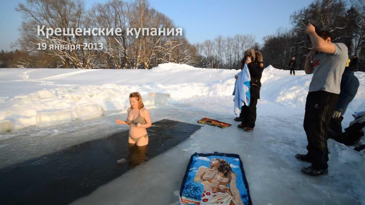 Фото крещенские купания голышом #5