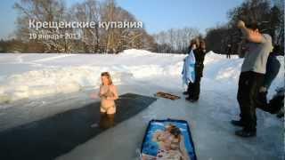 Крещенские купания (19 января 2013)(Московская область, Подольский район, поселок Львоский, Лаговский пруд., 2013-01-20T19:39:02.000Z)