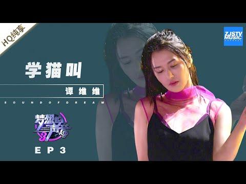 [ 纯享 ]谭维维《学猫叫》《梦想的声音3》EP3 20181109 /浙江卫视官方音乐HD/