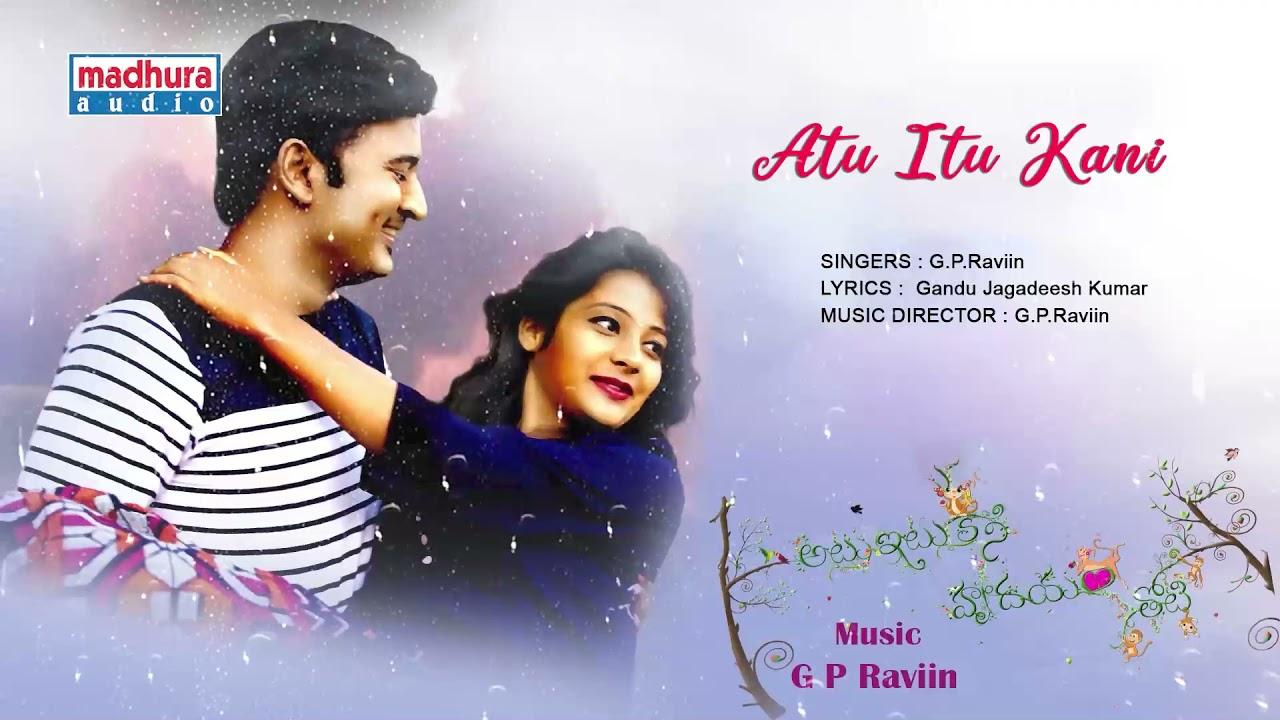 Atu Itu Kani Video | Atu Itu Kani Hrudayam Thoti Movie | Jagadeesh | Lipi | Madhura Audio