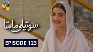 Soteli Mamta Episode 123 HUM TV Drama 6 August 2020