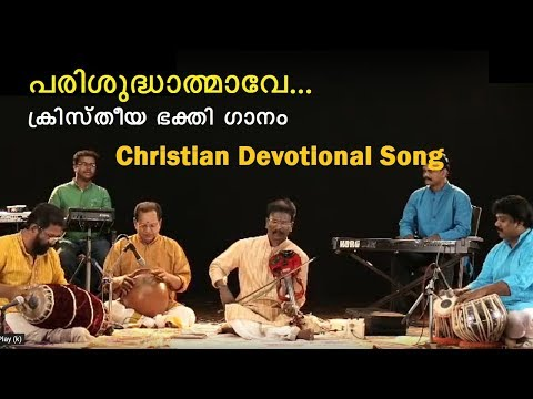Christian Devotional Song - Parisudhathmave in Orchestra | Team Madhurima