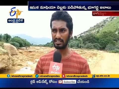 Illegal Sand Mining Leads Drinking Water Shortage | Swarnamukhi River