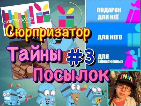 шоу Тайны Посылок   #3 ( подарки с сюрпризатора ) на 2000 р