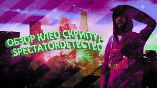#SpectatorDeTected клео скрипт|для всех серверов сампа(слежка админов)