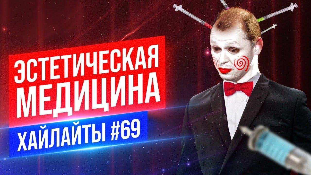 Эстетическая медицина  Виктор Комаров  Stand Up Импровизация 69