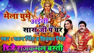 √Dj Rajkamal Basti Style√Mela Ghume Aini Chhod ke sasuji ke ghar Pawan singh Dj Vidya Sagar Amiyawar