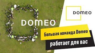 Большая команда Domeo работает для вас!