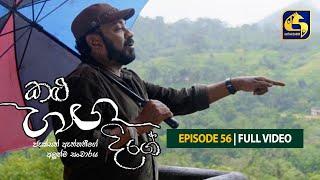 Kalu Ganga Dige Episode 56 || කළු ගඟ දිගේ ||  11th September 2021 Thumbnail