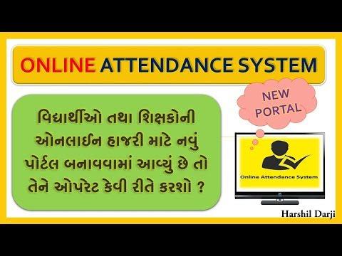 ONLINE HAJRI | NEW PORTAL | SSA GUJARAT | બાળકો તથા શિક્ષકોની ઓનલાઈન હાજરી કેવી રીતે કરશો ?