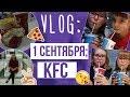 VLOG 1 СЕНТЯБРЯ KFC С ДЕВЧОНКАМИ Vika Kuzmina mp3