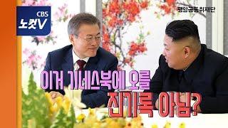 북한에서 3일, 기네스북 울릴 최초 기록들