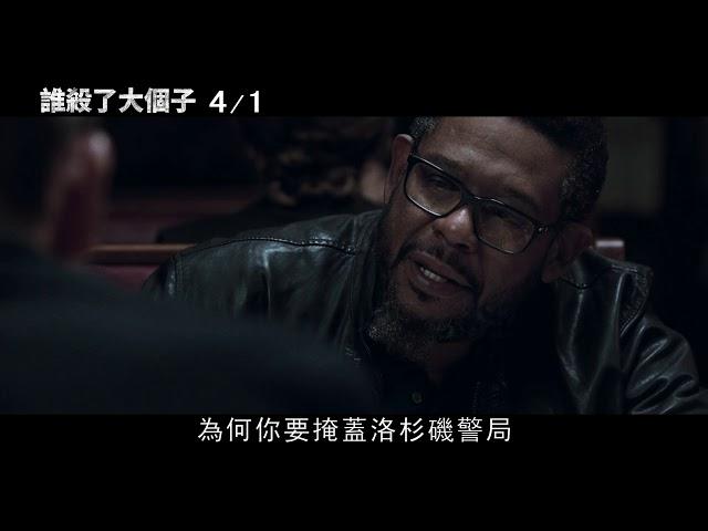 4/1《誰殺了大個子 City of Lies》電影預告