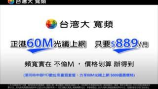 永佳樂有線電視 台灣大寬頻 頻寬實在不偷-妹- 申裝專線 thumbnail