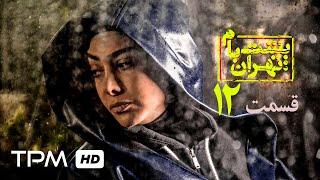 سریال فارسی پشت بام تهران قسمت دوازدهم   Poshte Bame Tehran Persian Series E 12
