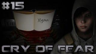 [Cry of Fear] #15 Книгоголовый чел