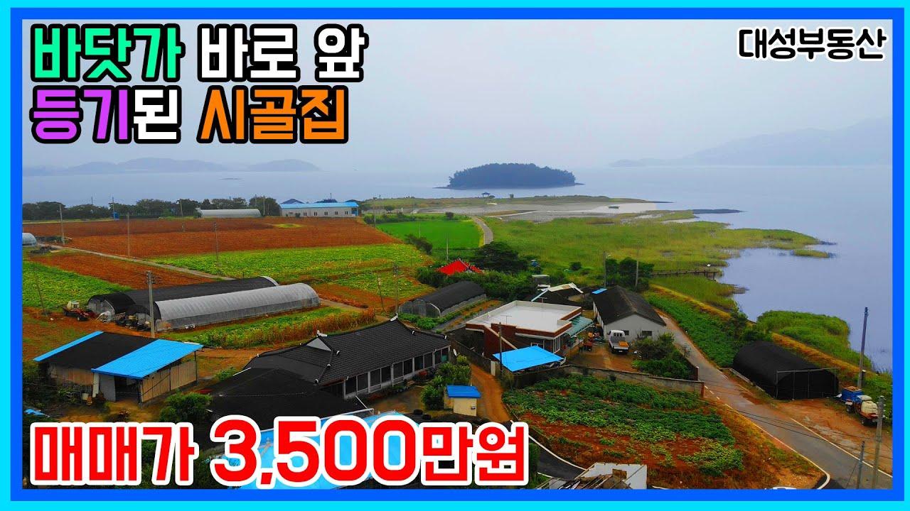 (0858) 바닷가앞 농가주택/촌집 토지,건물모두 등기된곳