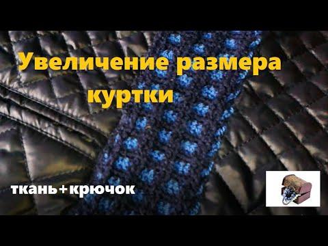 Увеличение размера куртки при помощи полотна связанного крючком