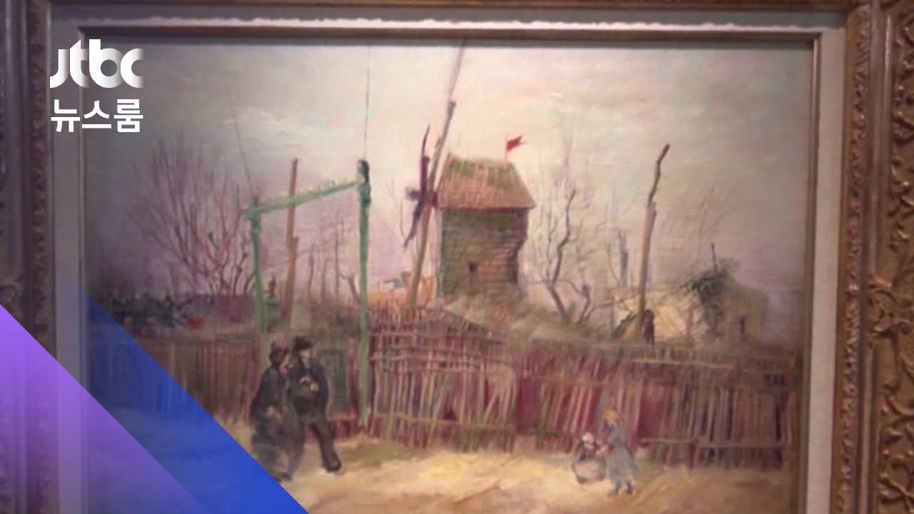 Van Gogh's work, published in 100 years, earned 17.5 billion won / JTBC Newsroom-JTBC News