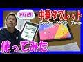【2万円台】10インチのタブレットを買ったので、レビューしてみようかと(中華タブレット レビュー Onda V10 Pro�