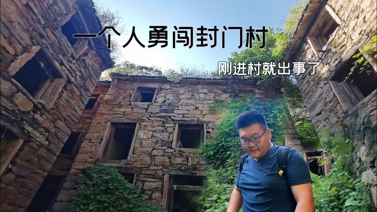 独自一人探访中国第一鬼村封门村,刚进村子就出事了!这难道真的是碰到了灵异事件?太吓人了!