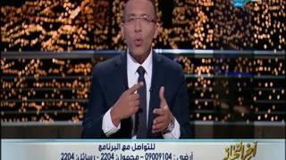 اخر النهار- خالد صلاح يكشف حقيقة (أحمد سويلم) الارهابي بعد ما أثار الجدل على مواقع التواصل الاجتماعي