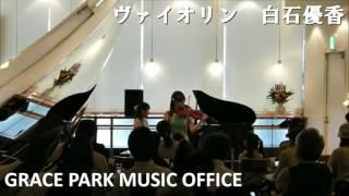 グレースパーク音楽事務所 ヴァイオリン白石優香の演奏です。 ♪愛の挨拶...