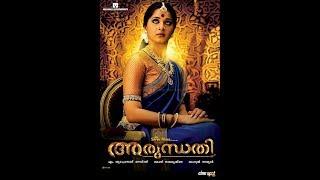 Jejamma(Arundhati Malayalam dubbed movie)HD video song