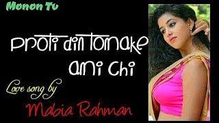 প্রতিদিন তোমাকে আমি চাই -মাবিয়া রহমান♪ Protidin tomake ami chai cover version by Mabia Rahman