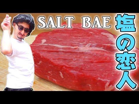 【いきなりステーキ激超え】極厚ステーキを焼く!【Salt bae】塩の恋人