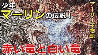 【アーサー王物語】少年マーリンの伝説!赤い竜と白い竜