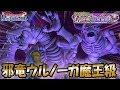 【星ドラ (ドラクエ11) 】邪竜ウルナーガ魔王級までの道のり(全伝説級)DQⅪギガバトルイベ『決戦!天空魔城』【星のドラゴンクエスト】