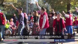 Танцы в золотом: Социальная акция ко Дню пожилых (04.10.2016)