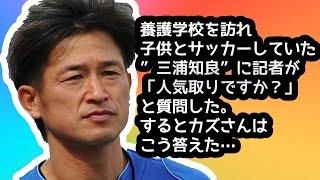 """【感動】養護学校を訪れ子供とサッカーしていた""""三浦知良""""に記者が「人気取りですか?」と質問した。するとカズさんはこう答えた… thumbnail"""