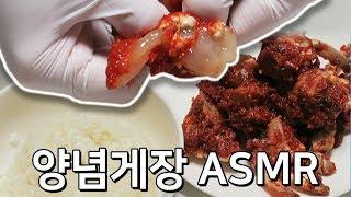[이팅사운드] 양념게장 먹방 ASMR (Korean N…
