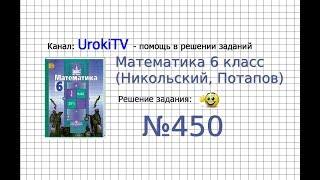 Задание №450 - Математика 6 класс (Никольский С.М., Потапов М.К.)