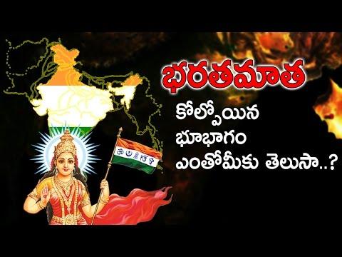 భరతమాత కోల్పోయిన  భూభాగం  ఎంతోమీకు తెలుసా..?|| Did you know India Lost Territory || Eyeconfacts