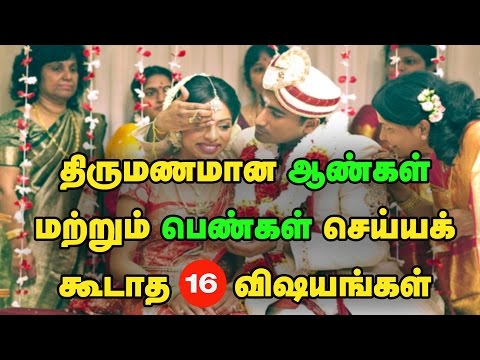 Tamil culture: 16 Facts should be avoided by married women and men