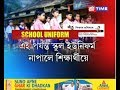 Govt school students yet to get free uniforms